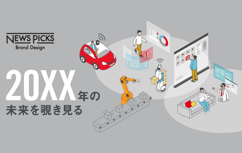 メインビジュアル : 【図解】DXが実現する未来予想図。あなたの生活は、こう変わる。