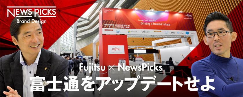 """メインビジュアル : 【現場レポート】「Fujitsu Forum」で見た""""DX""""テクノロジーで描く未来構想"""