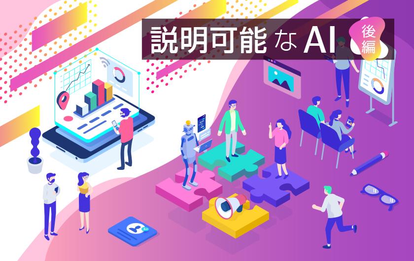 メインビジュアル : AIに必要とされる透明性と説明可能性【後編】 すべての組み合わせを網羅して特徴を見つける Wide Learning™