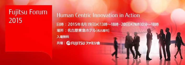 メインビジュアル : 富士通フォーラム2015 名古屋 セミナーと展示デモを通じてテクノロジーを体験
